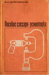 Пособие слесаря-ремонтника, Дубровский В.А., 1973