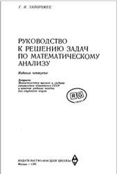 Решения задач математический анализ озизо решение задач