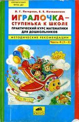 Игралочка. Практический курс математики для детей 3-4 л.