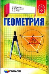 Скачать решение задач по геометрии 8 класс решить задачу с бесплатно