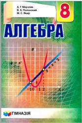 Гдз алгебра 8 класс pour android téléchargez l'apk.