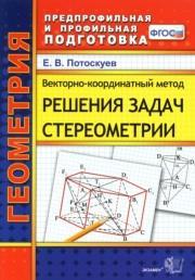 Скачать решение задач стереометрия индукция задачи с решением