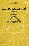 Алгоритмический подход к решению геометрических задач - Книга для учащихся - Габович И.Г. - 1996