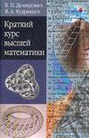Краткий курс высшей математики - Демидович Б.П, Кудрявцев В.А - Учебное пособие - 2001