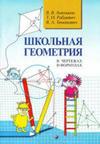 Школьная геометрия в чертежах и формулах - Амелькин В.В. и др - 2008