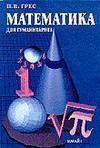 Математика для гуманитариев - Грес П.В. - 2000