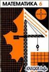 Математика - 6 класс - Виленкин Н.Я., Чесноков А.С., Шварцбург С.И., Жохов В.И - 1994