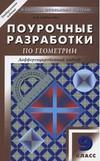Поурочные разработки по геометрии 9 класс - Н.Ф.Гаврилова