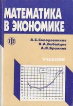 Математика в экономике - Солодовников А.С., Бабайцев В.А., Браилов А.В.