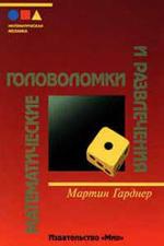 Математические головоломки и развлечения - Мартин Гарднер