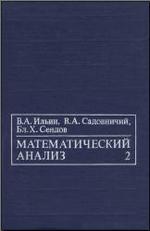 Математический анализ - Ильин В.А., Садовничий В.А., Сендов Бл.Х. - Продолжение курса