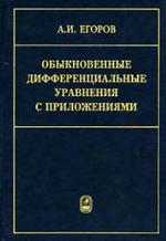 Обыкновенные дифференциальные уравнения с приложениями - Егоров А.И.