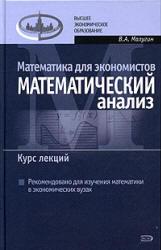 Математика для экономистов - Математический анализ - Малугин В.А.