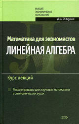 Математика для экономистов - Линейная алгебра - Малугин В.А.