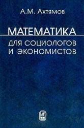 Математика для социологов и экономистов - Ахтямов А.М.