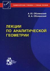 Лекции по аналитической геометрии - Оболенский А.Ю., Оболенский И.А.
