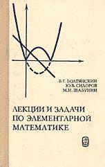Лекции и задачи по элементарной математике - Болтянский В.Г., Сидоров Ю.В., Шабунин М.И.