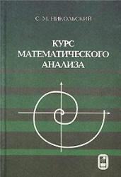 Курс математического анализа - Никольский С.М.