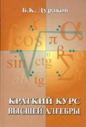 Краткий курс высшей алгебры - Дураков Б.К.