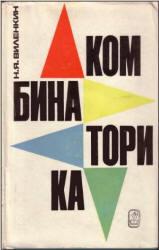 Комбинаторика - Виленкин Н.Я.