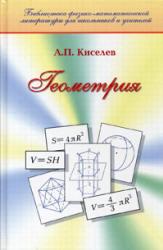 Геометрия - Планиметрия и Стереометрия - Киселев А.П.