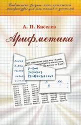 Арифметика - Киселев А.П.