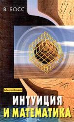 Интуиция и математика - Босс В.