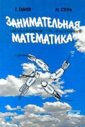Занимательная математика - Гамов Г., Стерн М.