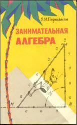 Занимательная алгебра - Перельман Я.И.