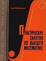 Практические занятия по высшей математике - Кратные и криволинейные интегралы - Каплан И.А.