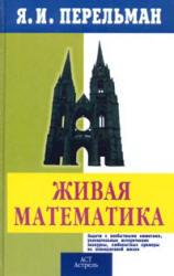 Живая математика - Математические рассказы и головоломки - Перельман Я.И.