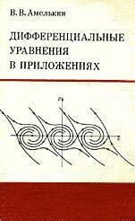 Дифференциальные уравнения в приложениях - Амелькин В.В.