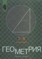 Геометрия - Учебник для 7-9 классов - Погорелов А.В.