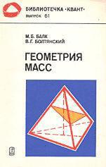 Геометрия масс - Балк М.Б., Болтянский В.Г.