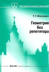 Геометрия без репетитора - Фискович Т.Т.