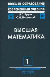 Высшая математика - Том 1 - Элементы линейной алгебры и аналитической геометрии - Бугров Я.С., Никольский С.М.