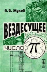 Вездесущее число «пи» - Жуков А.В.