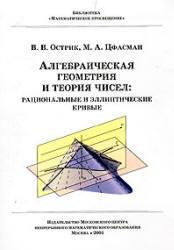 Алгебраическая геометрия и теория чисел - Рациональные и эллиптические кривые - Острик, Цфасман