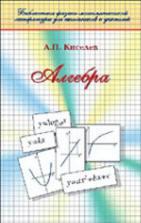 Алгебра - Часть II - Киселев А.П.