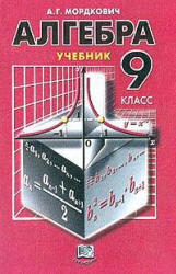 Алгебра - 9 класс - Учебник - Мордкович А.Г.