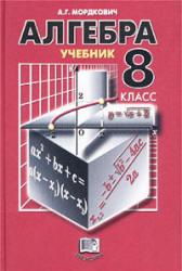 Алгебра - 8 класс - Учебник - Мордкович А.Г.