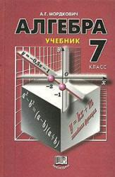 Алгебра - 7 класс - Учебник - Мордкович А.Г.