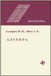 Алгебра - Гельфанд И.М., Шень А.Х.