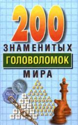 200 знаменитых головоломок мира - Дьюдени Г.Э.