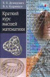 Краткий курс высшей математики - Демидович Б.П., Кудрявцев В.А.