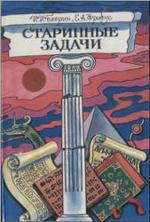 Старинные задачи - Книга для учащихся - Баврин И.И., Фрибус Е.А.