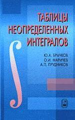 Таблицы неопределенных интегралов - Брычков Ю.А., Маричев О.И., Прудников А.П.