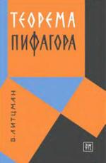 Теорема Пифагора - В. Литцман