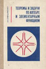 Теоремы и задачи по алгебре и элементарным функциям - Сивашинский И.Х.