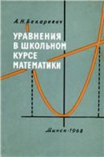 Уравнения в школьном курсе математики - Бекаревич А.Н.